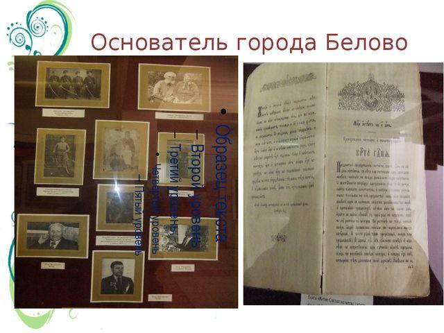 Основатель города Белово