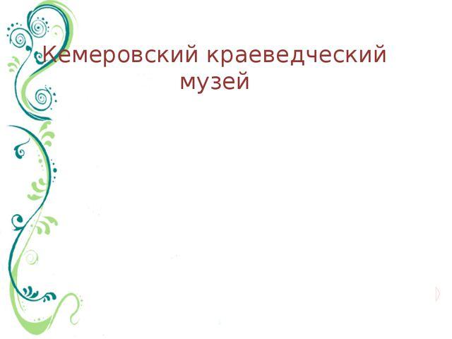 Кемеровский краеведческий музей