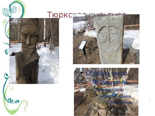 Тюркская культура