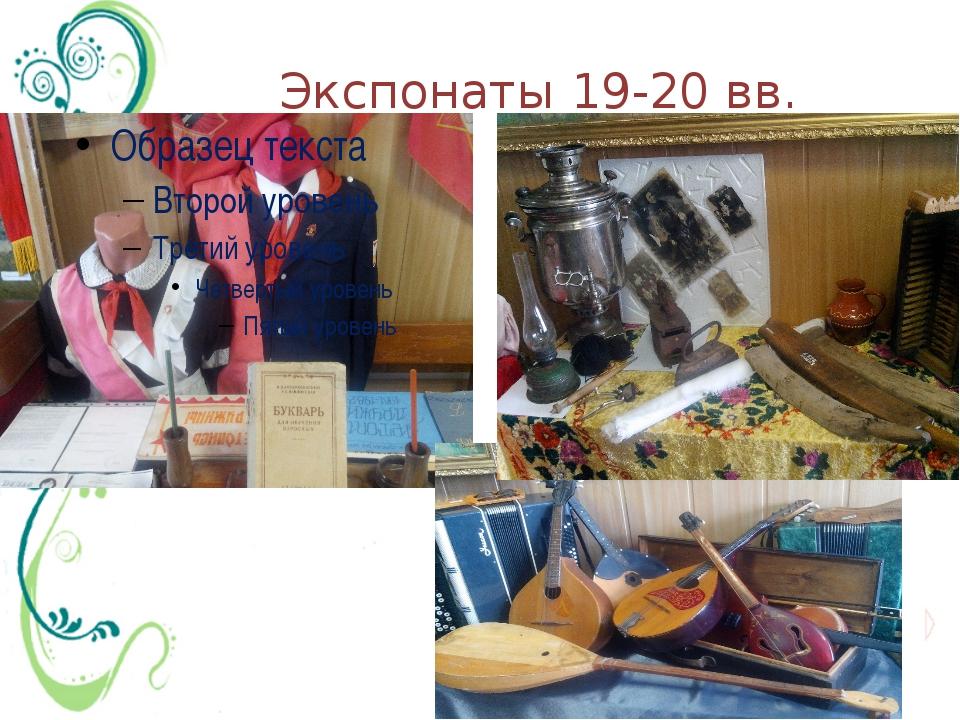 Экспонаты 19-20 вв.