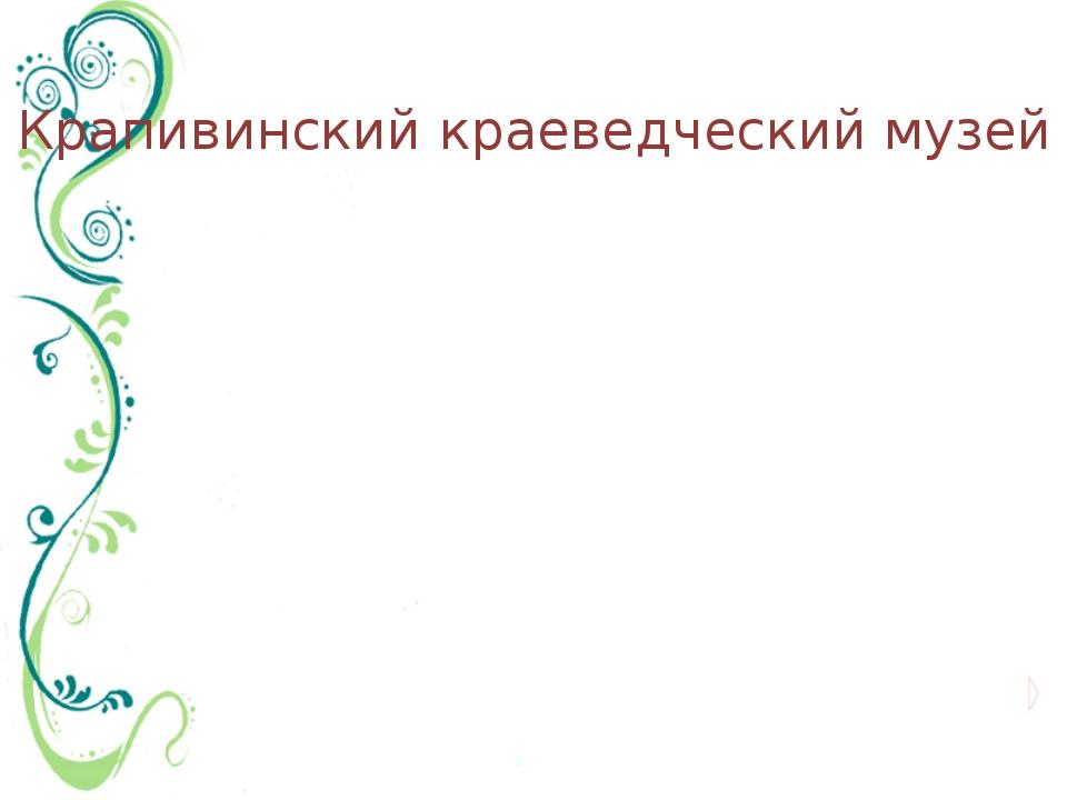 Крапивинский краеведческий музей