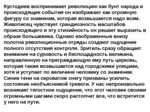 Кустодиев воспринимает революцию как бунт народа и происходящие события он из