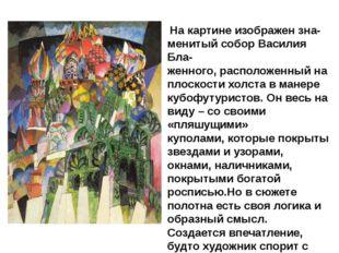На картине изображен зна- менитый собор Василия Бла- женного, расположенный