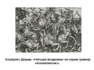 Альбрехт Дюрер. «Четыре всадника» из серии гравюр «Апокалипсис».