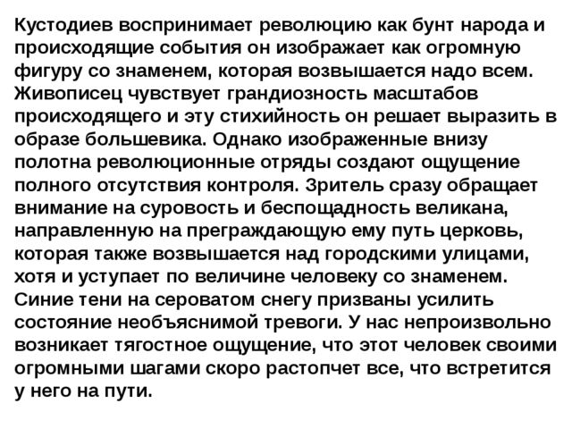 Кустодиев воспринимает революцию как бунт народа и происходящие события он из...