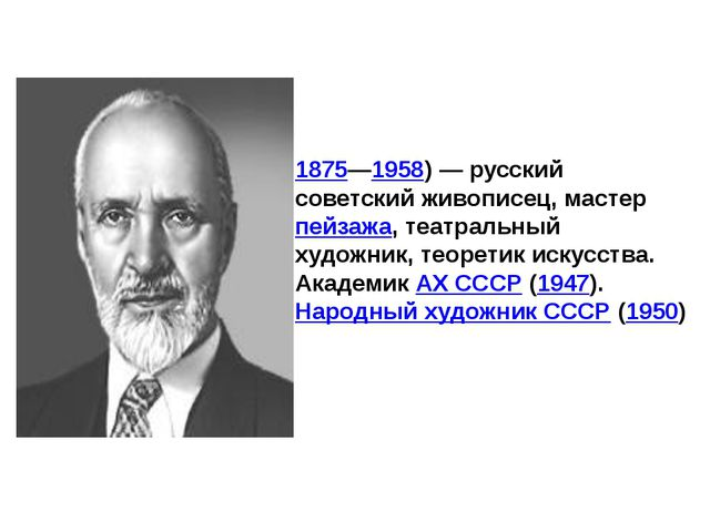 Константи́н Фёдорович Юо́н(1875—1958)— русский советский живописец, мастер...
