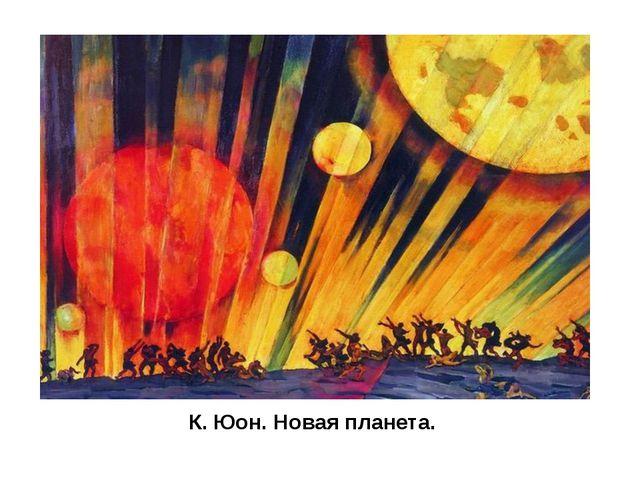 К. Юон. Новая планета.