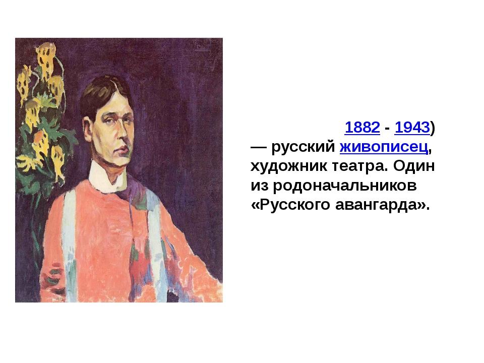 Аристáрх Васи́льевич Ленту́лов(1882-1943) — русскийживописец, художник те...