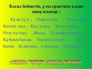 Қызы бойжетіп, ұлы ержеткен қазақ жанұясында : Құда түсу , Сырға салу, Той м