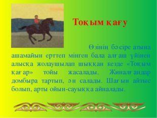 Тоқым қағу Өзінің бәсіре атына ашамайын ерттеп мінген бала алғаш үйінен алыс