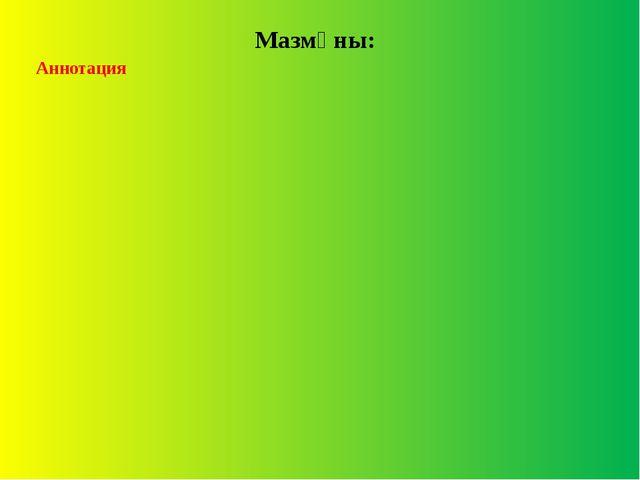 Мазмұны: