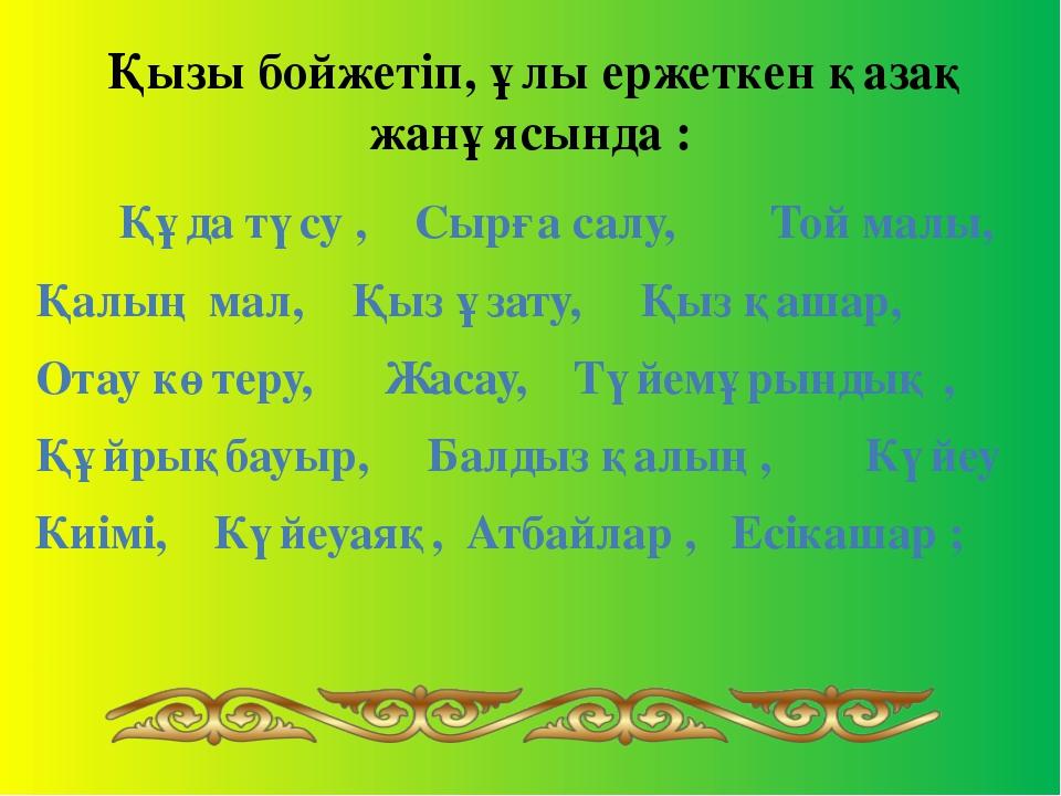 Қызы бойжетіп, ұлы ержеткен қазақ жанұясында : Құда түсу , Сырға салу, Той м...