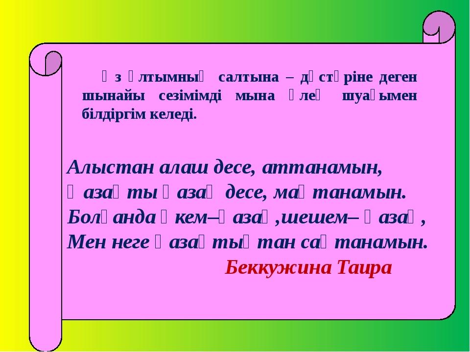 Өз ұлтымның салтына – дәстүріне деген шынайы сезімімді мына өлең шуағымен бі...