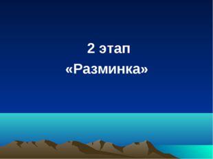 2 этап «Разминка»