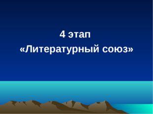 4 этап «Литературный союз»