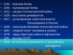 1242 - Невская битва 1380 – Куликовская битва 1812 – начало Отечественной вой
