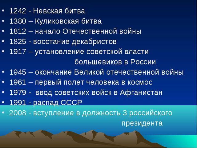 1242 - Невская битва 1380 – Куликовская битва 1812 – начало Отечественной вой...