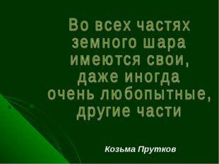 Козьма Прутков