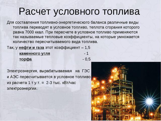 Расчет условного топлива Для составления топливно-энергетического баланса раз...