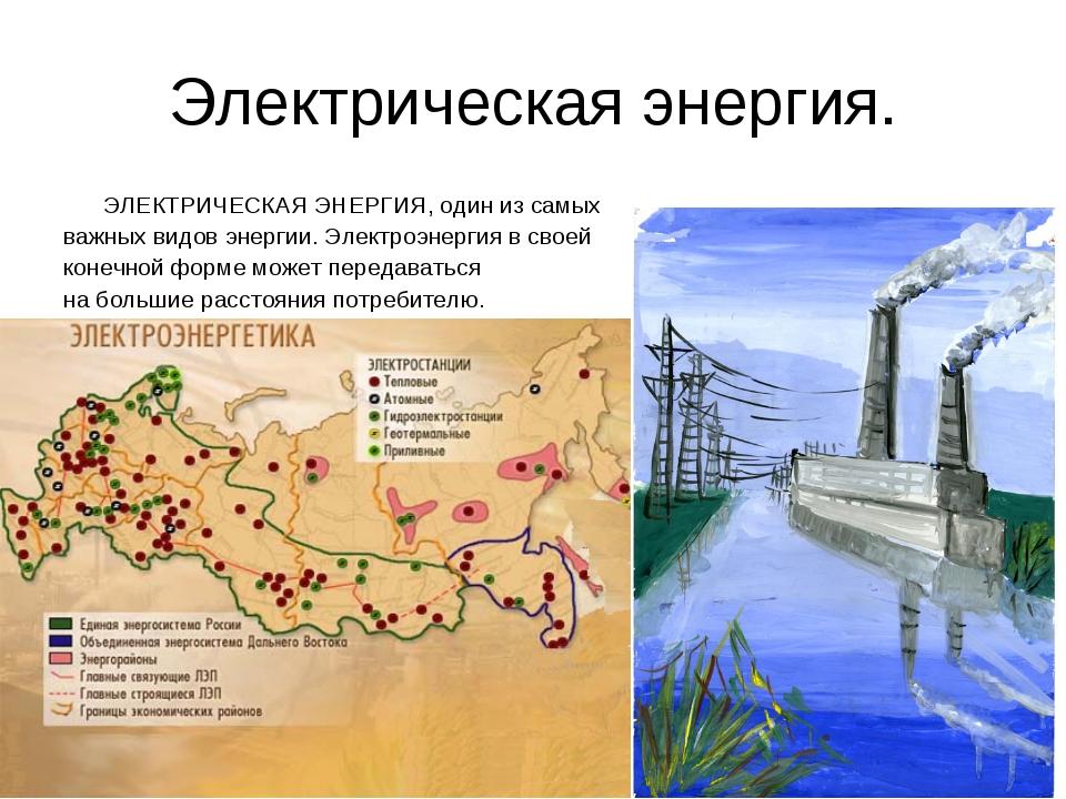 Электрическая энергия. ЭЛЕКТРИЧЕСКАЯ ЭНЕРГИЯ, один из самых важных видов энер...