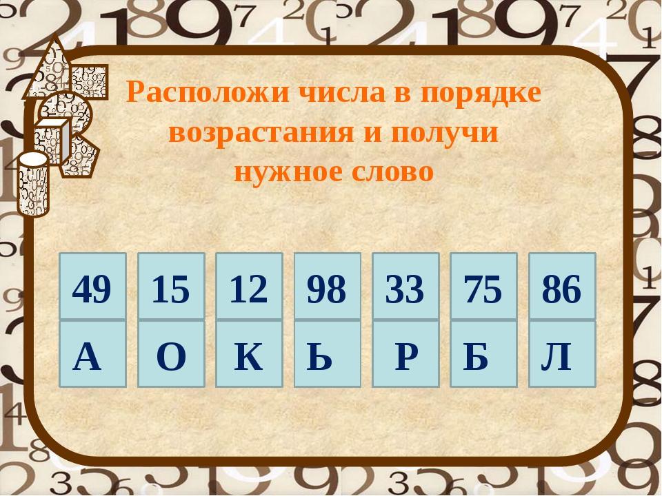 49 15 А О 33 75 86 К Ь Р Б Л 12 98 Расположи числа в порядке возрастания и п...