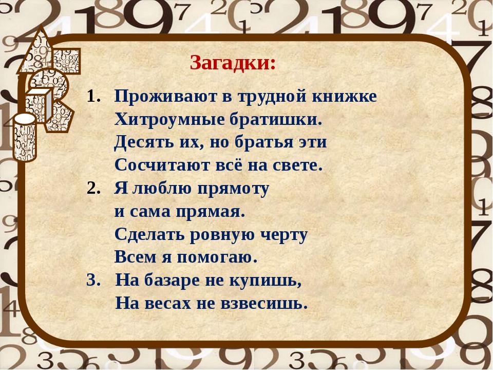 Загадки: Проживают в трудной книжке Хитроумные братишки. Десять их, но братья...