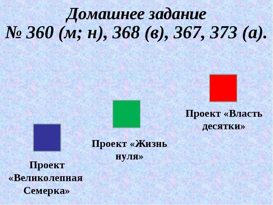 Домашнее задание № 360 (м; н), 368 (в), 367, 373 (а). Проект «Великолепная Се...