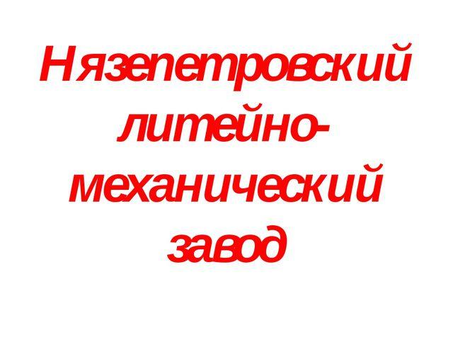 Нязепетровский литейно-механический завод