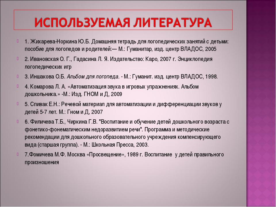 1. Жихарева-Норкина Ю.Б. Домашняя тетрадь для логопедических занятий с детьми...