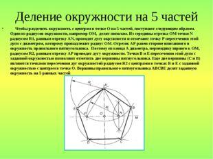 Деление окружности на 5 частей Чтобы разделить окружность с центром в точке О