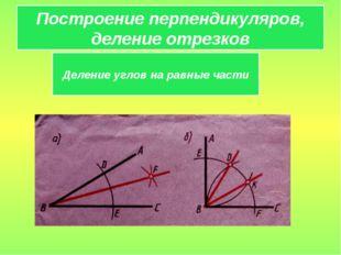 Построение перпендикуляров, деление отрезков Деление углов на равные части
