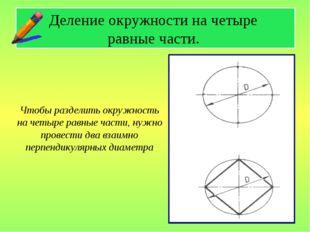 Деление окружности на четыре равные части. Чтобы разделить окружность на четы