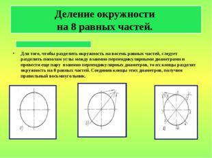 Деление окружности на 8 равных частей. Для того, чтобы разделить окружность н
