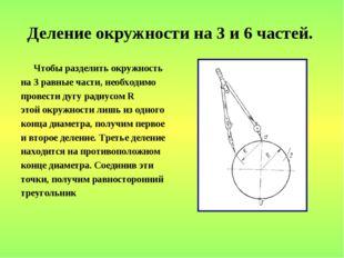 Деление окружности на 3 и 6 частей. Чтобы разделить окружность на 3 равные ч