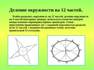 Деление окружности на 12 частей. Чтобы разделить окружность на 12 частей, дел