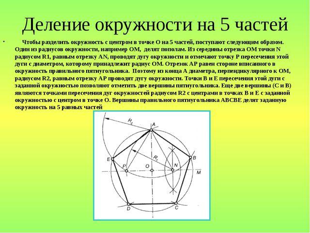 Деление окружности на 5 частей Чтобы разделить окружность с центром в точке О...