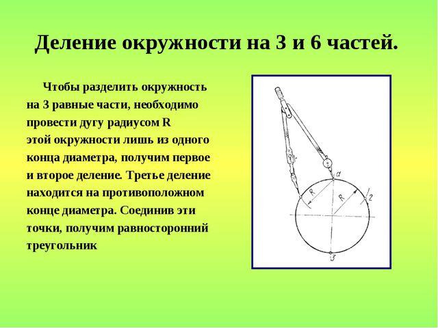 Деление окружности на 3 и 6 частей. Чтобы разделить окружность на 3 равные ч...