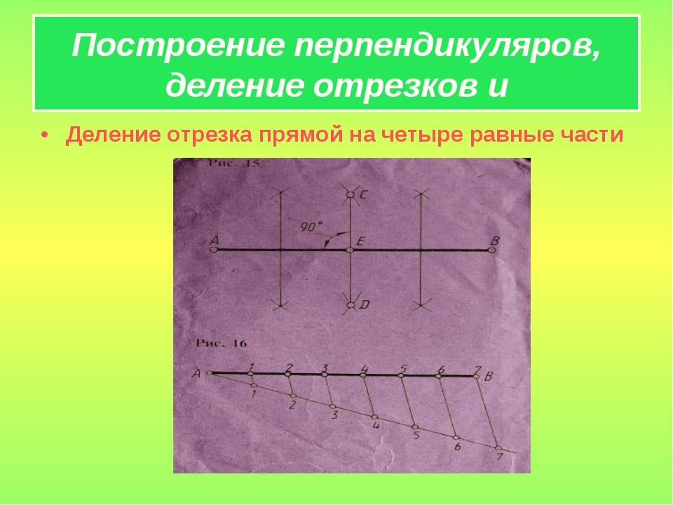 Деление отрезка прямой на четыре равные части Построение перпендикуляров, дел...