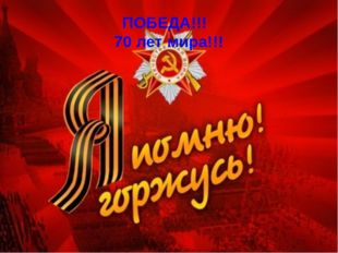 ПОБЕДА!!! 70 лет мира!!!