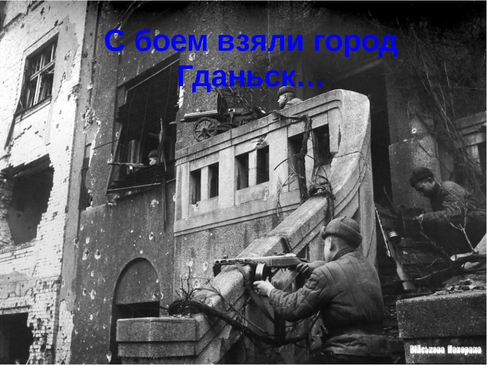 С боем взяли город Гданьск…