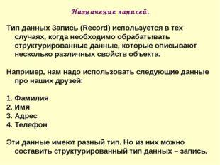 Назначение записей. Тип данных Запись (Record) используется в тех случаях, ко