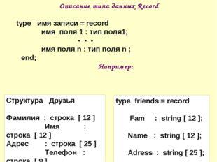 Описание типа данных Record type имя записи = record имя поля 1 : тип поля1;