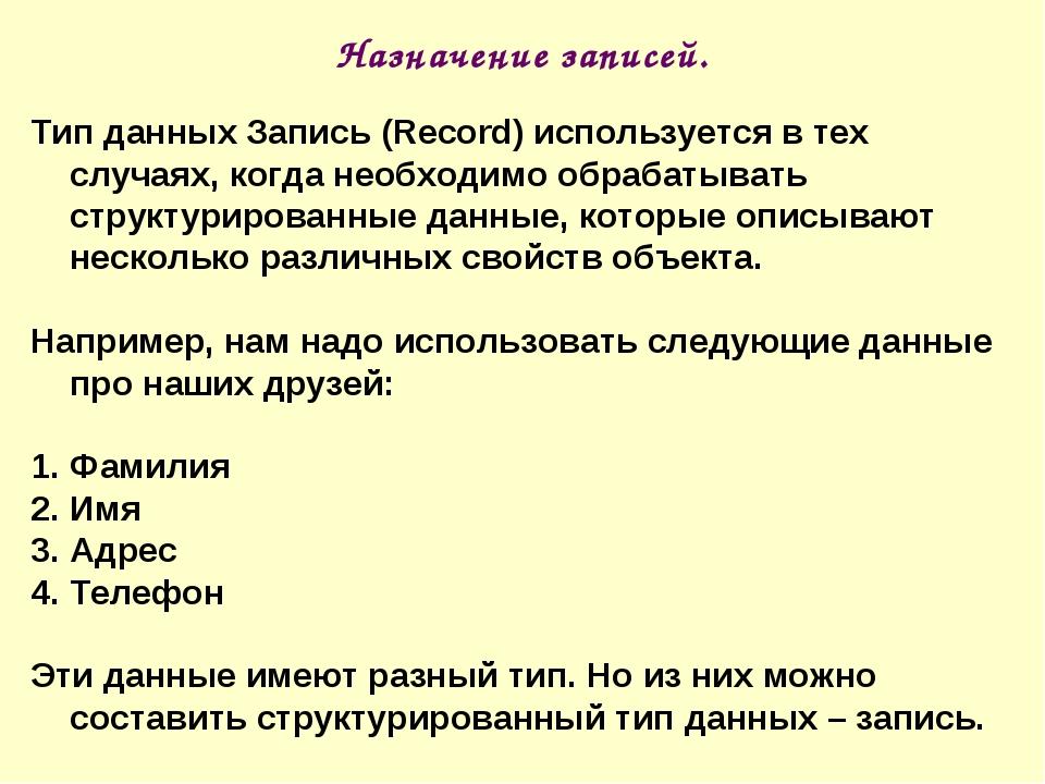 Назначение записей. Тип данных Запись (Record) используется в тех случаях, ко...