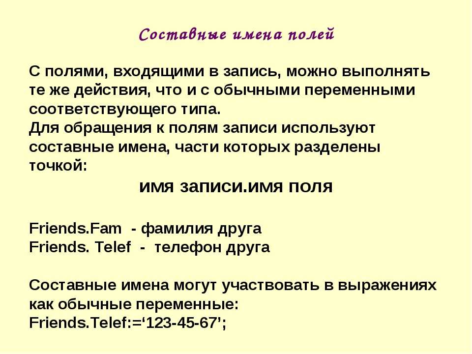 Составные имена полей С полями, входящими в запись, можно выполнять те же дей...
