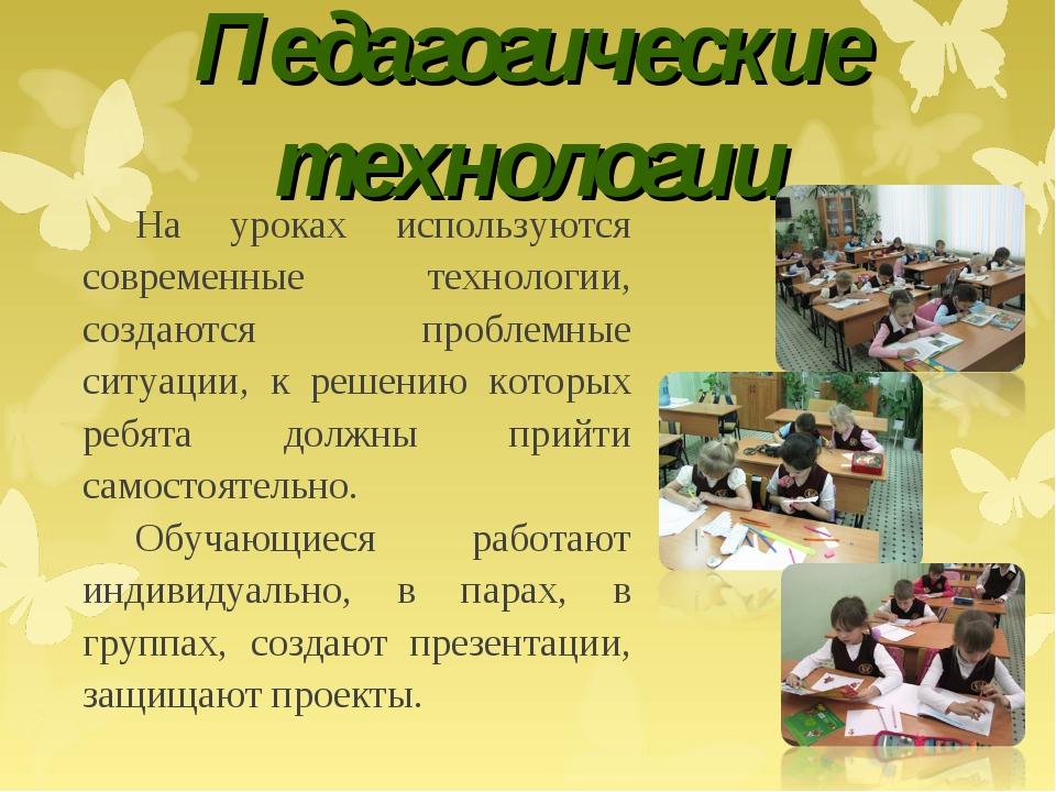 Педагогические технологии На уроках используются современные технологии, созд...