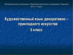 Муниципальное автономное общеобразовательное учреждение Гимназия №13 г. Томск