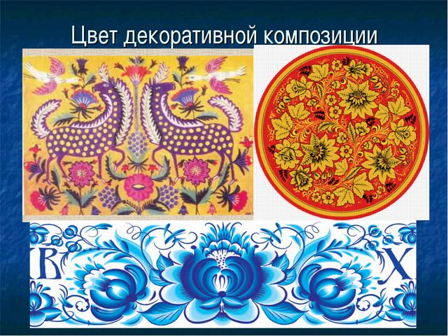 Цвет декоративной композиции