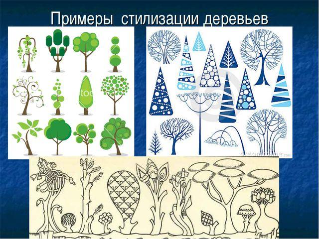 Примеры стилизации деревьев