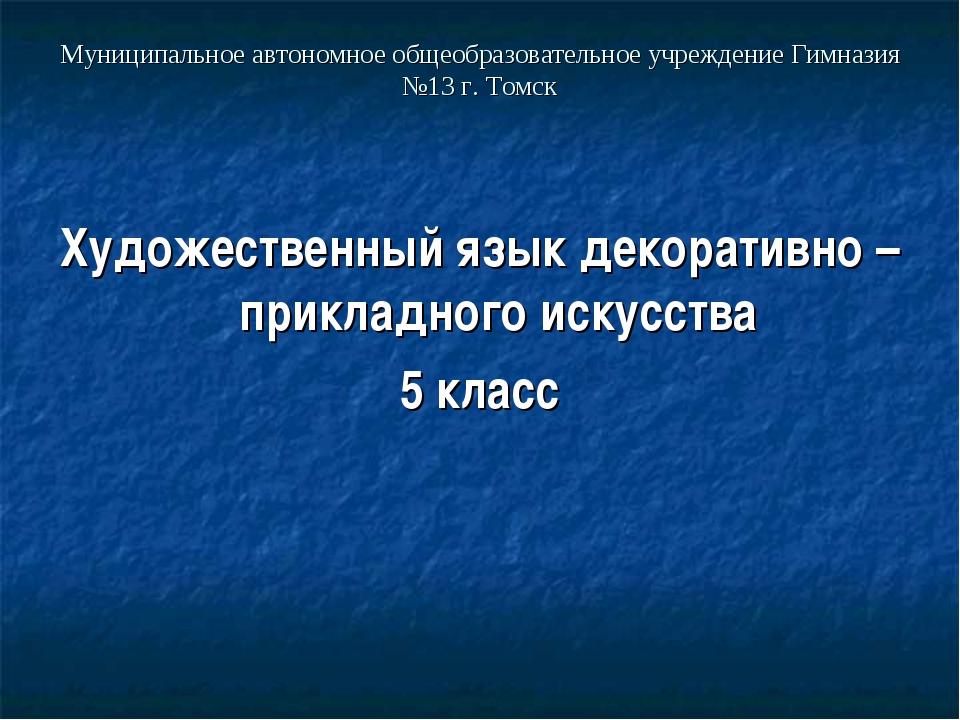 Муниципальное автономное общеобразовательное учреждение Гимназия №13 г. Томск...