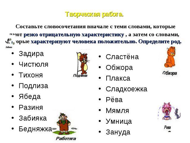 Творческая работа. Составьте словосочетания вначале с теми словами, которые д...